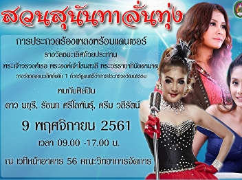 Invite to participate to cheer Suan Sunandha Lantoong singing contest